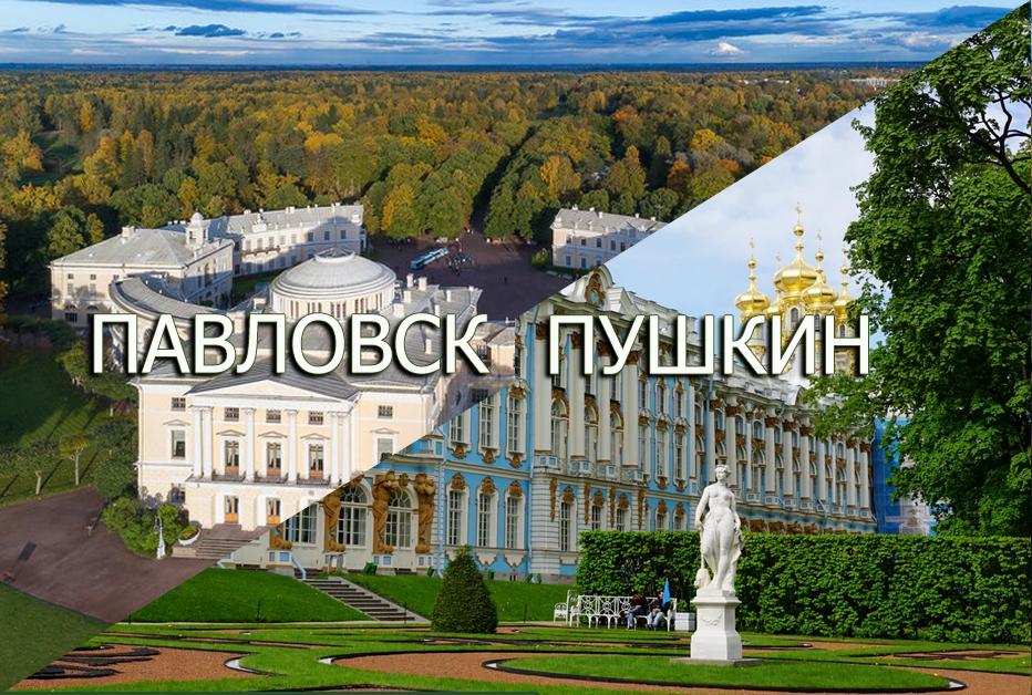 Экскурсия Пушкин Павловск